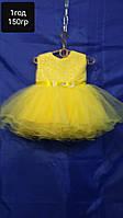 Платье нарядное бальное детское до 1 года жолтое