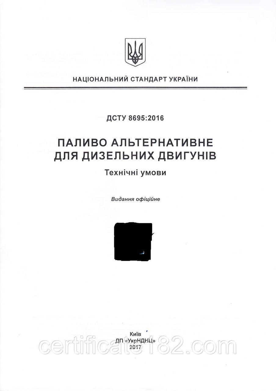 Консультирование, разработка и регистрация технических условий (ТУ) на альтернативное топливо (нефтепродукты)