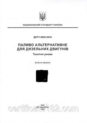 Консультирование, разработка и регистрация технических условий (ТУ) на альтернативное топливо (нефтепродукты), фото 2