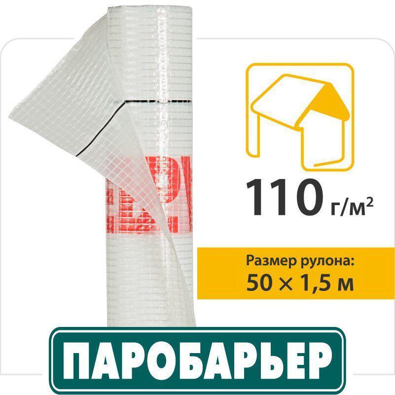 Пароизоляционная пленка подкровельная Паробарьер Н110 Juta (75 m2)