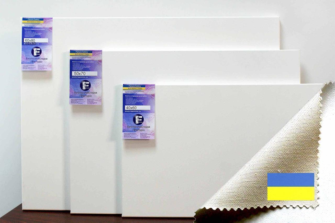 Холст на подрамнике Factura Gallery60х80см Украинский хлопок 320 гр.кв.м. мелкое зерно белый