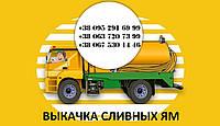 Выкачать сливную/выгребную яму в Днепре и Днепропетровской обл., откачать септик,туалет. Ассенизатор  Днепр