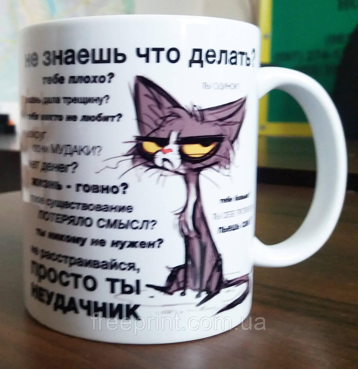 """Чашка-прикол """"Неудачник"""". Печать на чашках, кружках. Нанесение логотипа на чашку"""