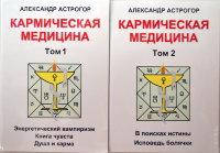 """Кармическая медицина"" 2 тома. Александр Астрогор"