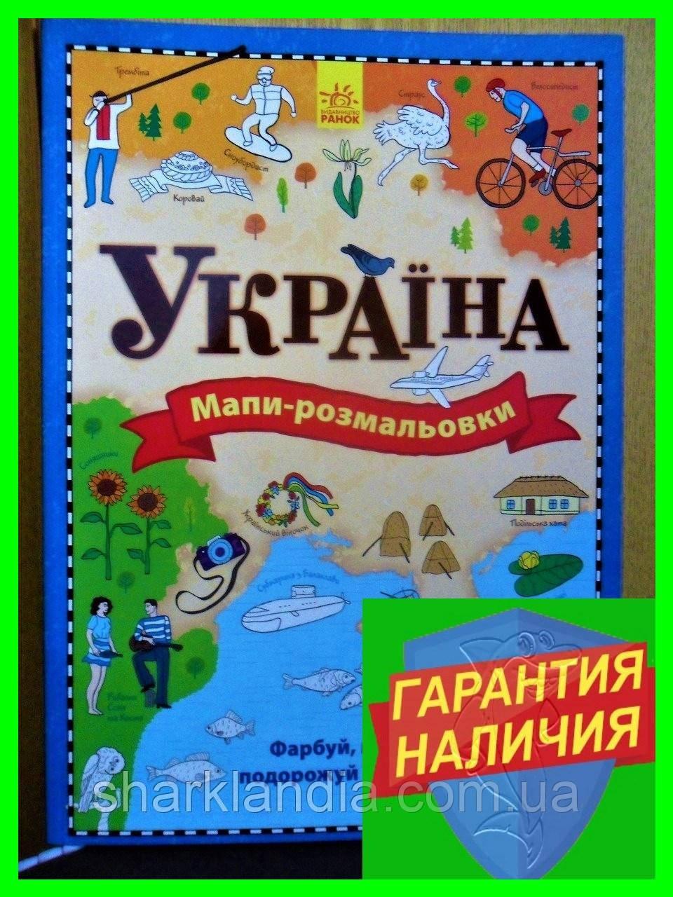 Карты раскраска Мапи розмальовки Атлас Україна Подарунок Сувенір Раскраска
