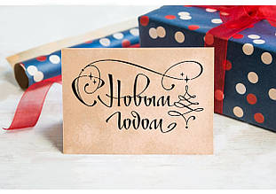 Листівка Новий рік з конвертом модель 3