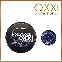 Гель для дизайна Oxxi Professional  HOLLYWOOD №03