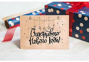 Листівка Новий рік з конвертом модель 5