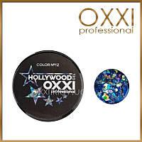Гель для дизайна Oxxi Professional HOLLYWOOD №12