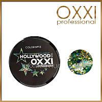 Гель для дизайна Oxxi Professional HOLLYWOOD №13
