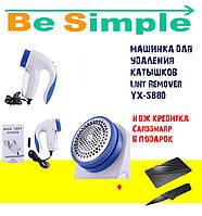 Машинка для удаления катышков Lint Remover YX-5880 УЦЕНКА