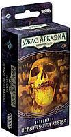 Настольная игра Hobby World Ужас Аркхэма. Карточная игра: Путь в Каркозу - Невыразимая клятва (Arkham Horror: The Card Game - The Path to Carcosa: