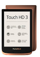 Электронная книга PocketBook 632 Touch HD3, Copper (PB632-K-CIS)