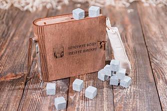 """Оригинальные стеатитовые камни для виски. 12 шт. в подарочном наборе """"Берегите воду"""""""