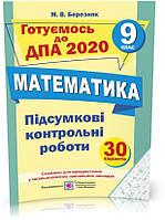 9 клас | ДПА. Підсумкові контрольні роботи з математики, Березняк М. | ПІП