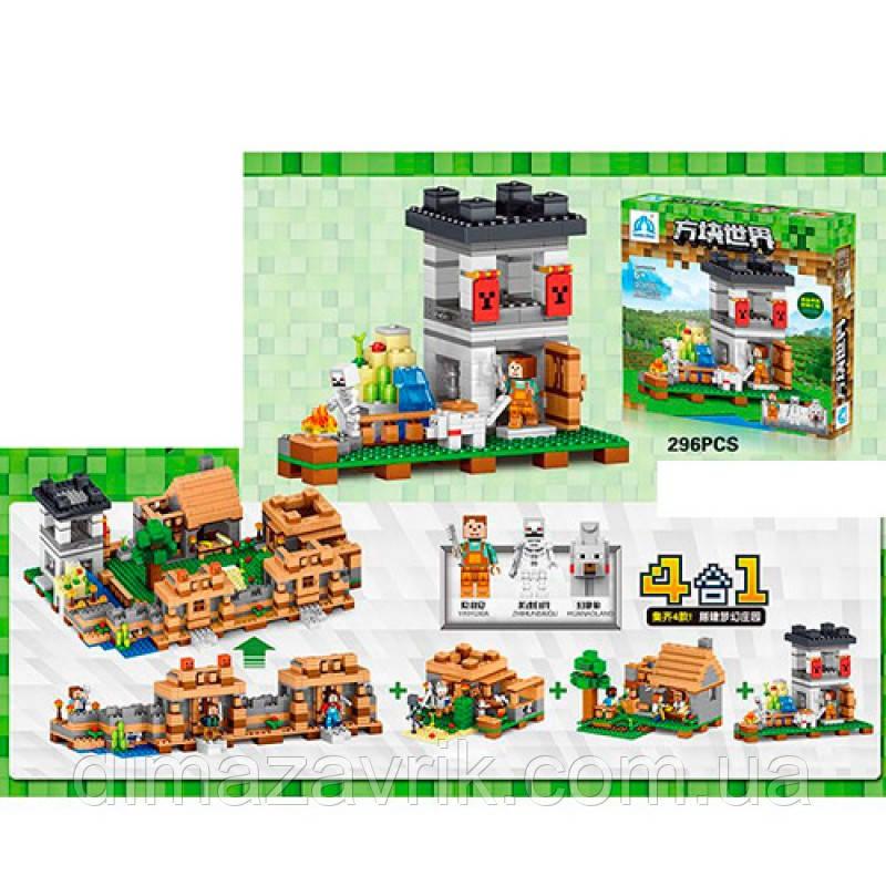 """Конструктор ql0501 (Аналог LegoMinecraft) """"Крепость""""296 деталей"""