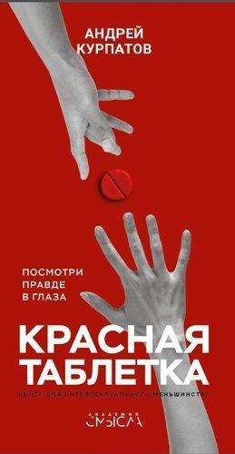 Курпатов  (мяг.,офс.) Красная таблетка. Посмотри правде в глаза !
