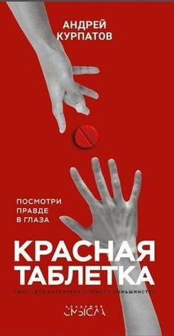 Курпатов  (мяг.,офс.) Красная таблетка. Посмотри правде в глаза !, фото 2