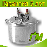 Автоклав ГУД-8 (нержавеющая сталь на 8 банок) + подарок