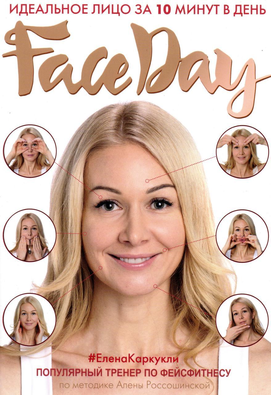 Face Day. Идеальное лицо за 10 минут в день. Елена Каркукли