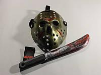 Набор Джейсона Пятница 13 маска золотистая с мачете, фото 1