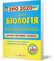 ЗНО 2020   Біологія. Збірник тестових завдань, Барна І.   ПІП