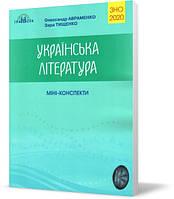 ЗНО 2020   Українська література. Міні-конспекти, Авраменко   Грамота