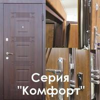 Входные металлические двери серии Комфорт