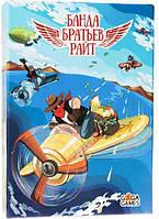 Настольная игра GaGa Games Банда Братьев Райт (Sky Heist) (GG045)