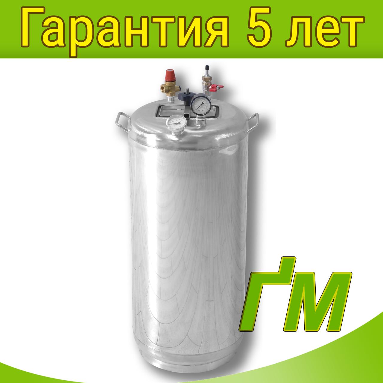Автоклав ГУД-40 (нержавеющая сталь на 40 банок) + подарок