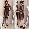 Стильное кожаное облегающее платье с рукавом-сеткой. 3 цвета!