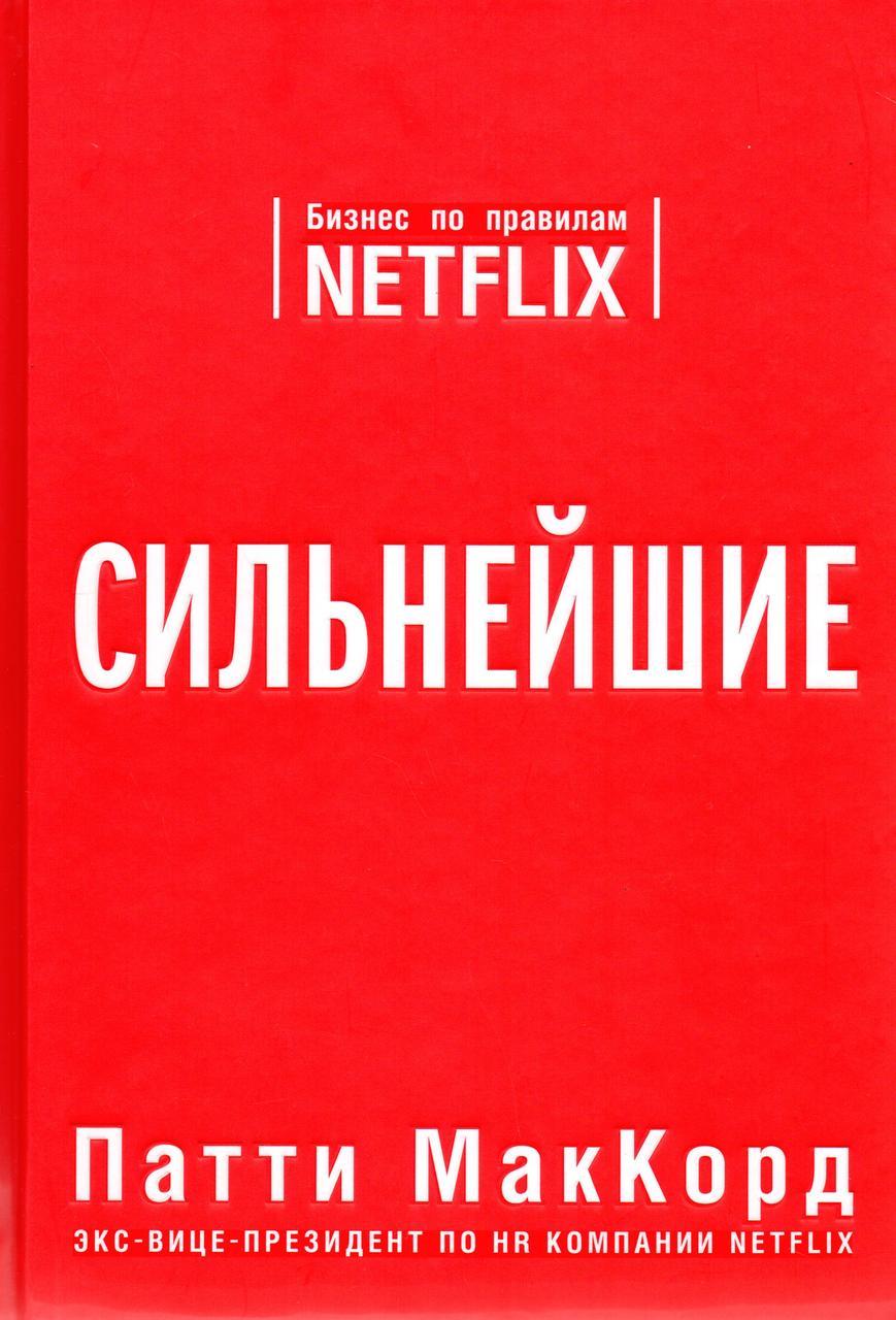 Сильнейшие. Бизнес по правилам Netflix. Патти МакКорд