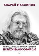 Психофилософия 2 Книга для тех кто устал бояться Максимов А