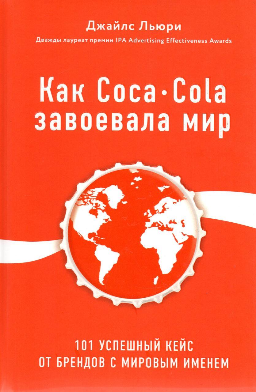 Как Coka-Kola завоевала мир. 101 успешный кейс от брендов с мировым именем. Джайлс Льюри