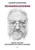 Психофилософия Книга для тех кто перепутал себя с камнем Максимов А