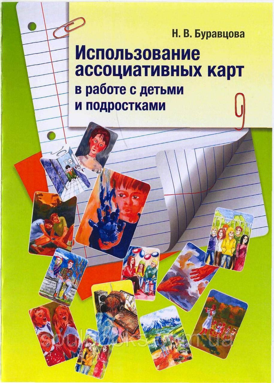 Использование ассоциативных карт в работе с детьми и подростками. Буравцова Н.