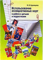 Использование ассоциативных карт в работе с детьми и подростками. Буравцова Н., фото 1