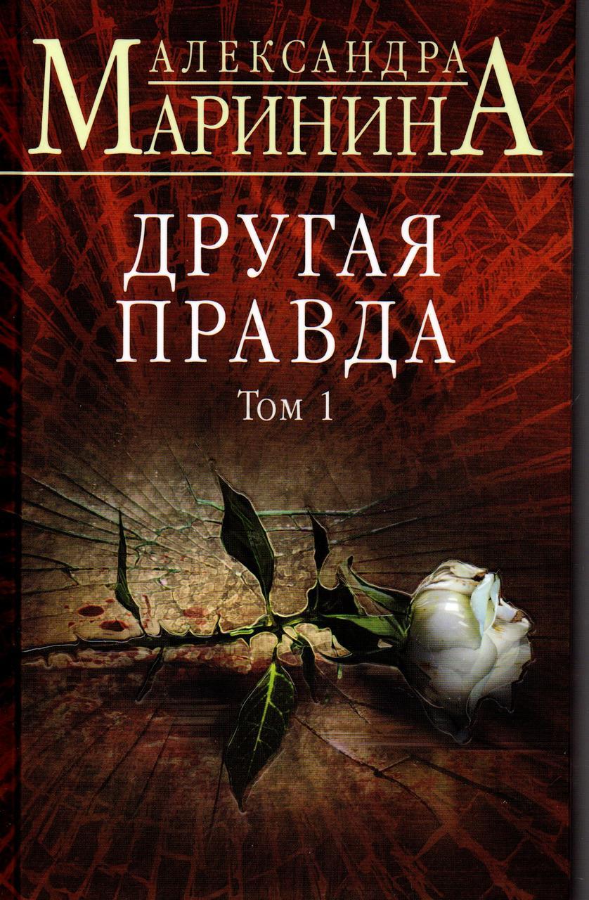 Другая правда 1 том (тв. пер.). Александра Маринина