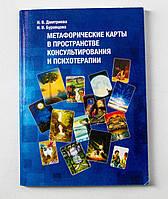 Метафорические карты в пространстве консультирования и психотерапии. Дмитриева Н., Буравцова Н.