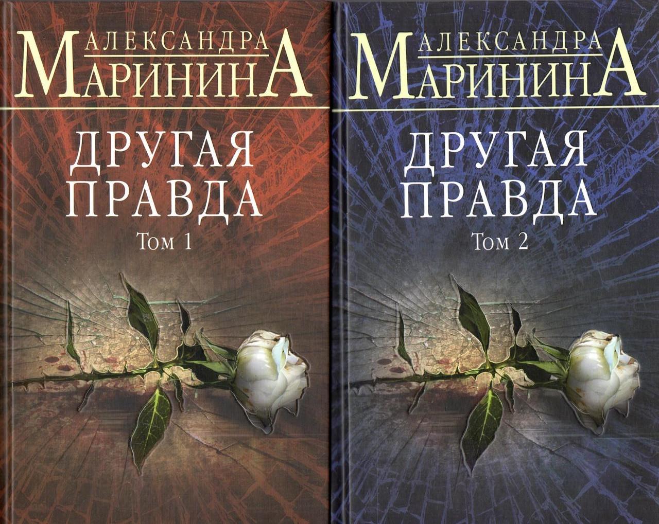 Другая правда 1-2 тт. (тв. пер.). Александра Маринина
