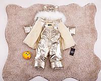 Детский зимний костюм на овчине золотистый, фото 1