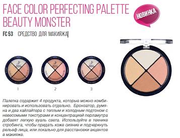 Палитра для макияжа 4 в 1 Beauty Monster Ffleur