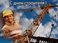 Поздравление с день строителя
