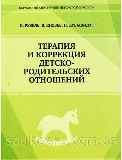 Терапия и коррекция детско-родительских отношений. Н.Рубель, В.Князев, Н.Дубашидзе