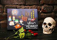 Кто убил Кенни? «Южный Парк» настольная игра для детей и взрослых