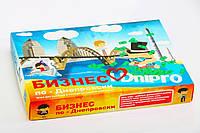 Бизнес по-Днепровски (настольная игра монополия)