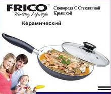 Сковорода Kерамический  26 Cm  С Стеклянной Крышкой ,  Алюминиевое Тело, Подарочная  упаковка