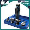 Профессиональная машинка для стрижки волос с насадками Kemei LFQ-KM-690 | триммер для волос