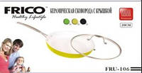 Сковорода Kерамический  24 Cm  С Крышкой  Металлической  Ручкой, Подарочная упаковка,  Основание Индукции