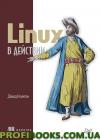 Linux в действии Клинтон.Д